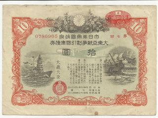 Old Japan Pacific War Bond - - - 1943 - 7 Issue photo