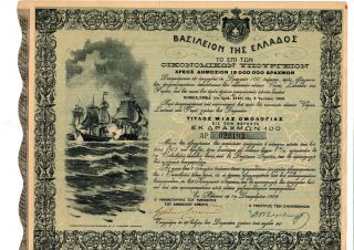 Greece 1906 Old Treasury Bill Bond Certificate Rrr Drachmai 100 Greek State N193 photo
