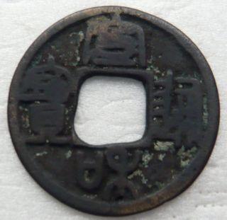 Rare Xuan He Tong Bao 1 - Cash Seal Script Large Hole Long Bao photo