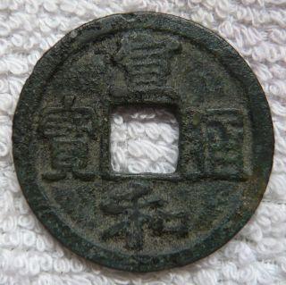 Rare,  Xuan He Tong Bao 1 - Cash Li Script,  Xuan In Regular Script 宣和通宝楷宣 photo