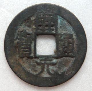 5 Dynasties Kai Yuan Tong Bao Broad Rim Rev Protrusion At The Corners Of Hole photo