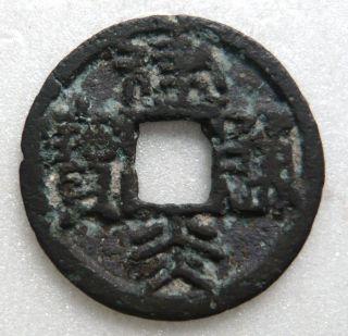 Rare Jian Yan Tong Bao 1 - Cash Bronze Coin Seal Script Large Characters,  Vf photo