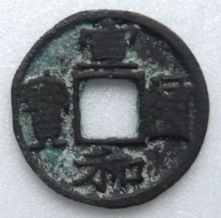 Rare Xuan He Tong Bao 1 - Cash Li Script Large Hole Long Bao Variety photo