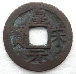 Southern Song Huang Song Yuan Bao 1 - Cash Rev Er,  2nd Year,  Vf photo