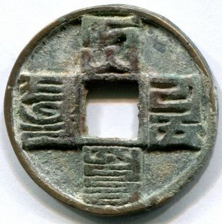 China Yuan Dynasty 10 - Cash Da Yuan Tong Bao,  H - 19.  46,  42 Mm,  Ad 1310 - 11 photo