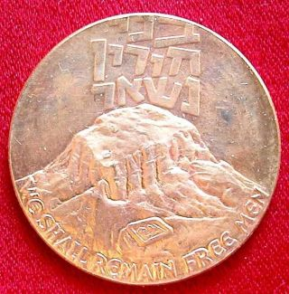 The Masada Gold Medal - 1965 - Unc (15 Grams Gold 0.  916.  6) photo