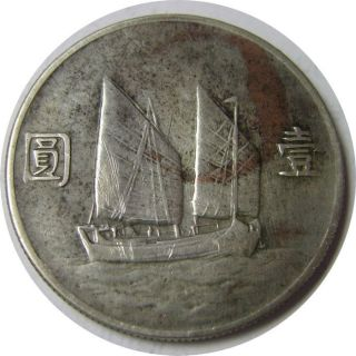 Elf China 1 Yuan Yr 22 1933 Silver Ship photo