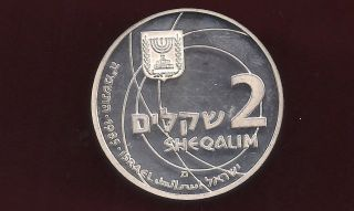 Israel 1985 2 Sheqels 37th Anniversary Silver Proof Coin photo