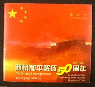 China Commemorative Coin: 50th Anniversary Of Tibet Liberation photo