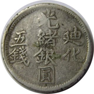 Elf China Sinkiang Prov 5 Miscals Ah 1321 Ad 1903 Silver Tihwa photo
