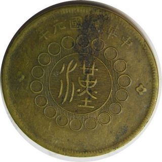 Elf China Szechuan Province 50 Cash Yr 1 1912 photo