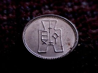 Unc.  Republic Of China 1940 1 Fen photo