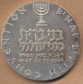 Israel State Medal Silver 1958 - 10th Anniv.  / B ' Nai B ' Rith Convention Jerusalem photo