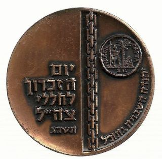 Israel 1963 Remembrance Day For Defense Forces Fallen Official Medal 59mm Bronze photo