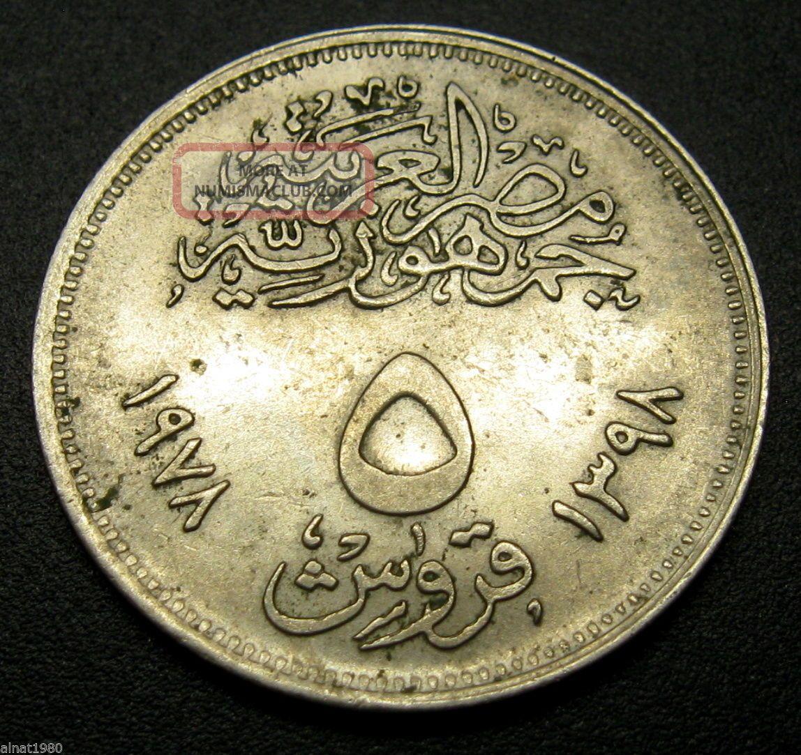 Egypt 5 Piastres Coin Ah 1398 1978 Km 478 Fao A1