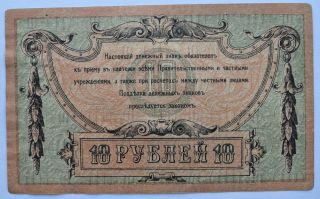 Imperial Russia 1918 10 Roubles S411b Xf Banknote photo