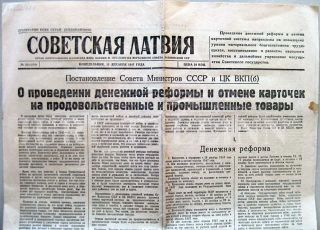 Currency Reform 1947 Decree Of The Council Ministers