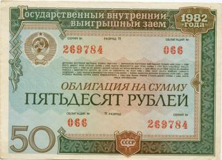 Russia 50 Roubles 1982 Soviet Union State Loan Bond 269784 photo