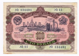Russia Ussr 100 Roubles 1952 Soviet Union State Loan Bond photo