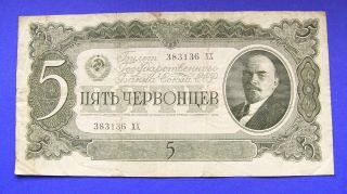 1937 Russia Ussr 5 Chervontsev 50 Roubles Banknote photo