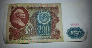 Ussr 1991 Russia 100 Rubles Roubles Russian Lenin Paper Money Soviet Union Note photo