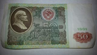 Ussr 1991 Russia 50 Rubles Roubles Russian Lenin Paper Money Soviet Union Note photo
