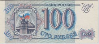 Russia - БАНК РОССИИ 1993 Issue 100 Rubles Pick 254 photo