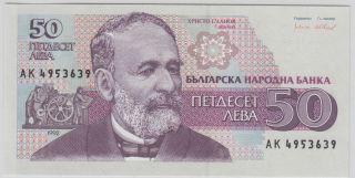 Bulgaria - БЪЛГАРСКА НАРОДНА БАНКА 1991 - 94 Issue 50 Leva - Pick 101 photo