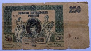 1918 250 Ruble Bill Russia - Ad 43 - Rare And Collectible - Large Size Banknote photo