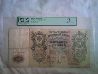 Russia 1912 (1912 - 17) 500 Rubles State Bank Pcgs Graded Fine 12 Apparent photo