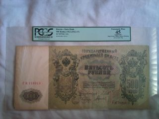 Russia 1912 (1912 - 17) 500 Rubles State Bank Pcgs Graded Extremely Fine 45 Appare photo