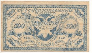 1920 Russia East Siberian Chita 500 Rubles Banknote photo