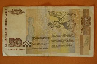 Bulgarian Banknote Note 50 Leva Levs 2006 - Unc photo