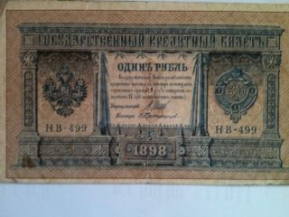 Russian One (1) Ruble 1898 Bank Note photo