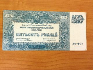 South Russia 1920 Imperial Russia Collapse 500 Roubles Banknote photo