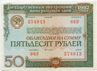 Russia 50 Roubles 1982 Soviet Union State Loan Bond 274913 photo