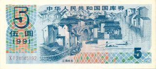 The People ' S Republic Of China National Treasury Bond China 5 Yuan 1991 U photo