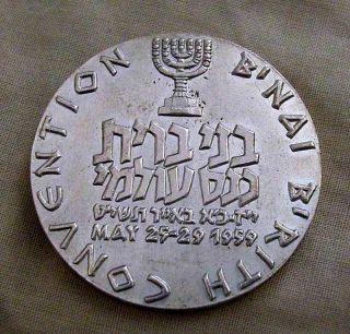 Israel 35mm Silver Medal - B ' Nai B ' Rith - Sm 3a 1959 photo