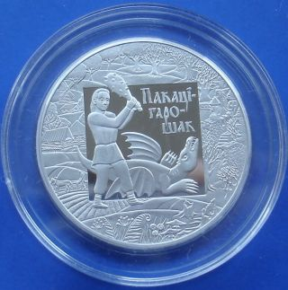 Belarus 2009 Nickel Coin Pakatigaroshak Folk Legend Fairy Tale Mythology 1 Ruble photo
