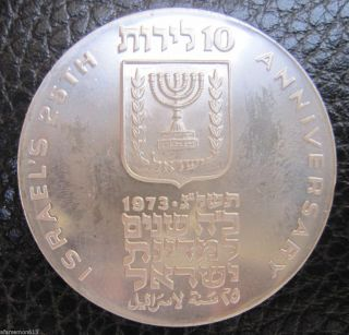 Israel ' S 10 Lira 25th Independence Day Medal Silver 900 Coin 1973 26 Grams photo