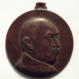 China Roc Shanxi Province Warlord Yan Xishan Medal Rare 閻錫山 主張公道 紀念章 - Y - 566 photo
