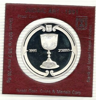 Israel 1991 Judaic Art Kiddush Cup Proof Coin 28.  8g Silver Case+coa photo