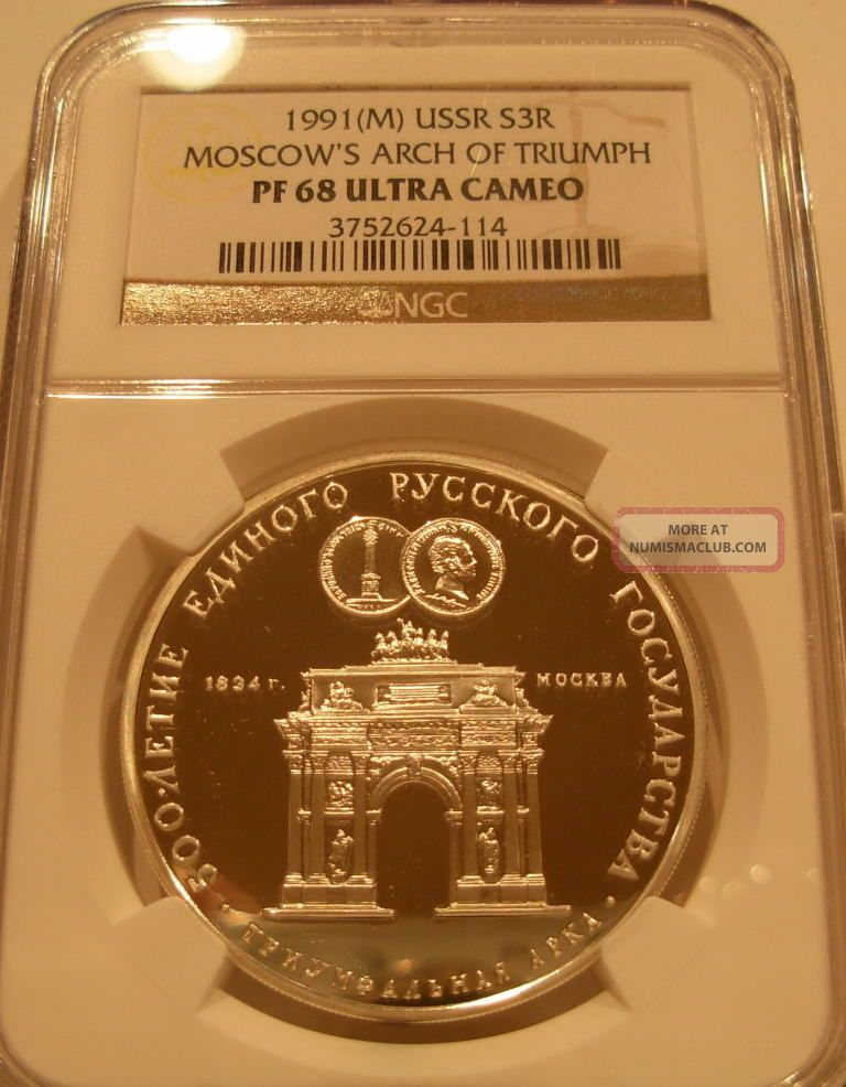 Russia Ussr 1991m Silver 3 Roubles Ngc Pf - 68uc Moscow ' S Arch Of Triumph Russia photo