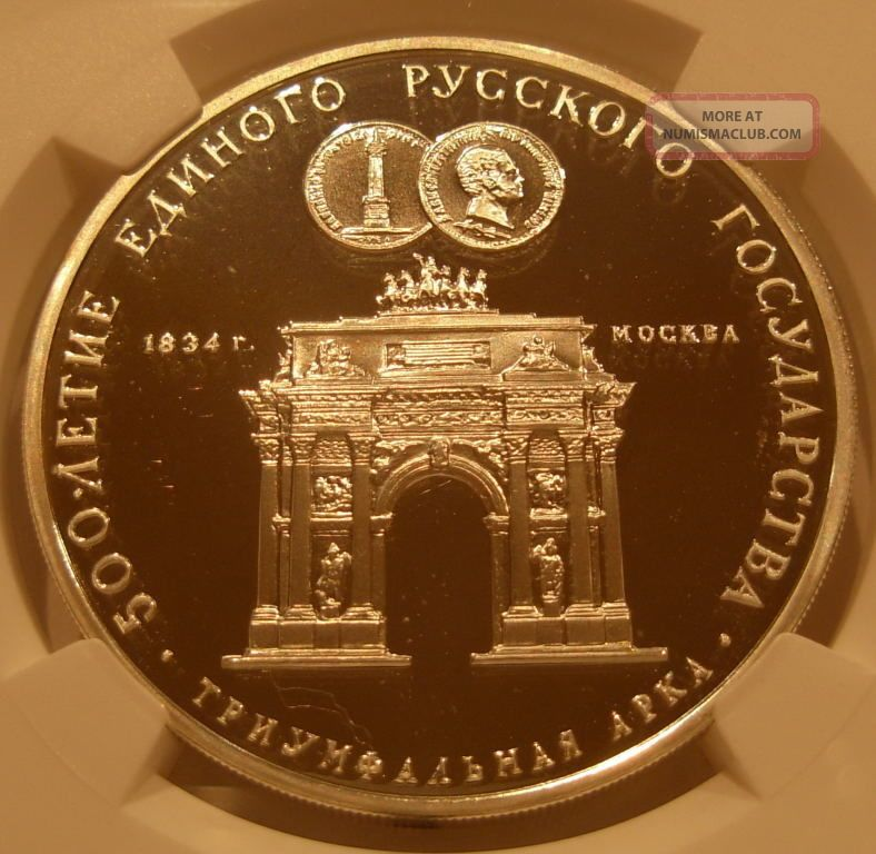 Russia Ussr 1991m Silver 3 Roubles Ngc Pf