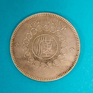 1912 China Szechuan Republic Silver Dollar photo