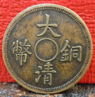 Extremely Rare Nd Y 25 Ta Ching Copper Pattern Cash Coin From China Pn267 photo