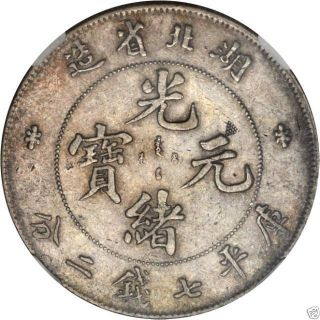 China (1895 - 1907) Hupeh Lm - 182 Y - 127.  1 Ngc Au Details photo