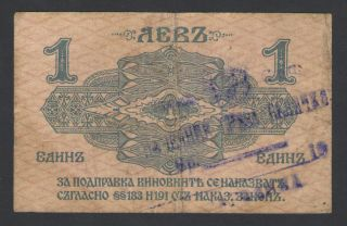 Bulgaria - 1 Lev Srebro 1916 Note/banknote - P 14 - Purple Stamp Seal Rare photo