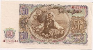 Vintage 1951 Bulgaria Bank Note 50 Leba From Estate photo