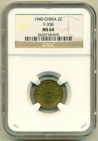 1940 China 2 Cents 2 Fen Y - 358 Ngc Ms64 photo